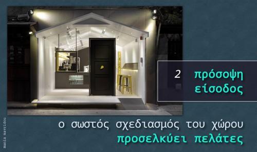 ο σωστός σχεδιασμός προσελκύει πελάτες 2