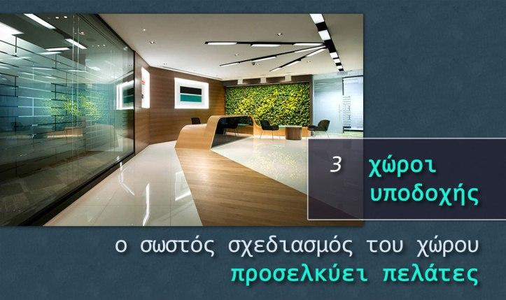 σωστός-σχεδιασμός-χώρου-3