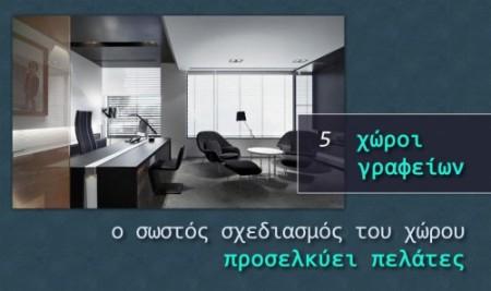 σωστός-σχεδιασμός-γραφεία