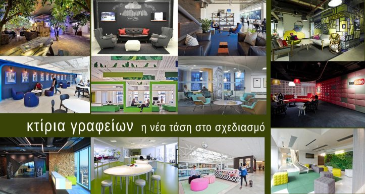 office-design-new-trend