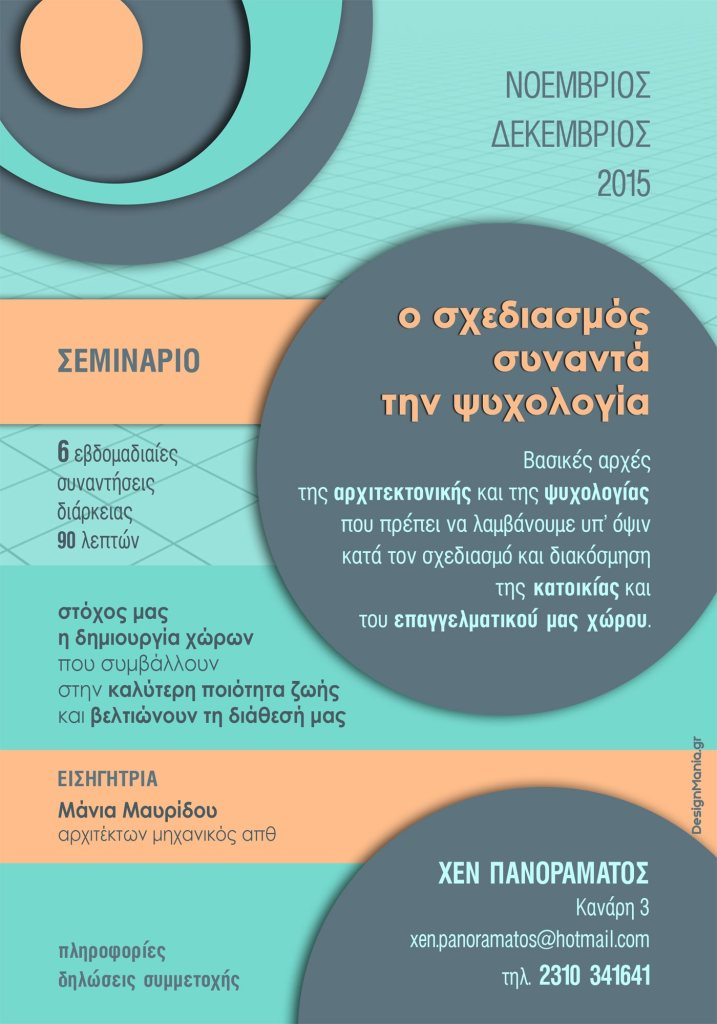 seminar-poster-1