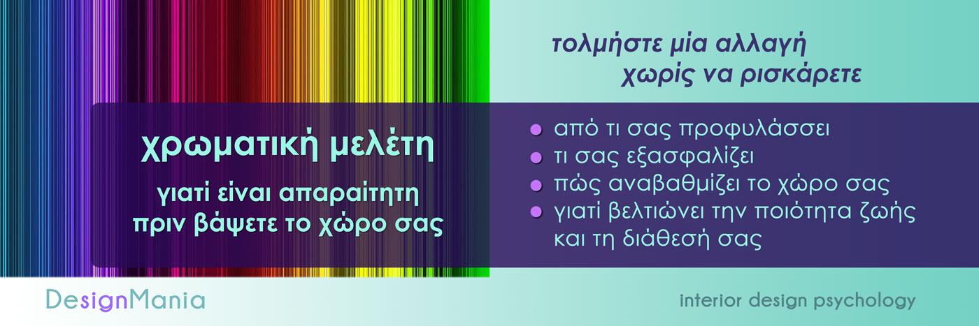χρωματική-μελέτη-banner-2018