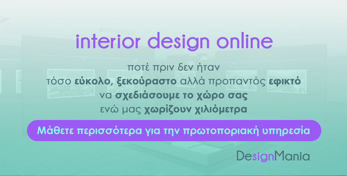 interior-design-online