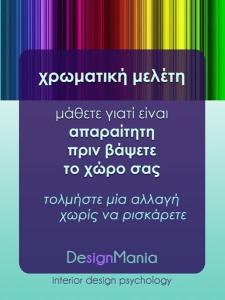 χρωματική μελέτη designmania