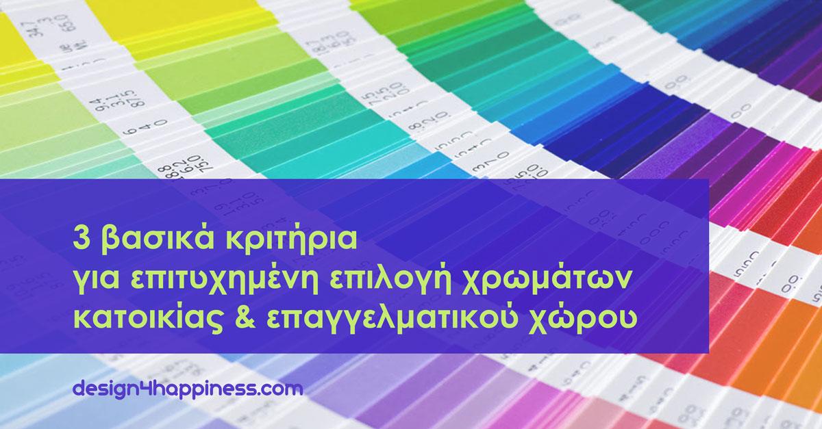 3 βασικά κριτήρια για επιτυχημένη επιλογή χρώματος κατοικίας και επαγγελματικού χώρου