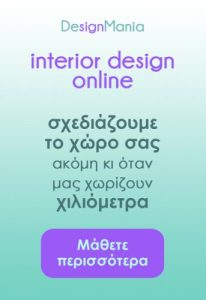 interior design online - designmania