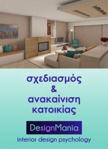 σχεδιασμός και ανακαίνιση κατοικίας