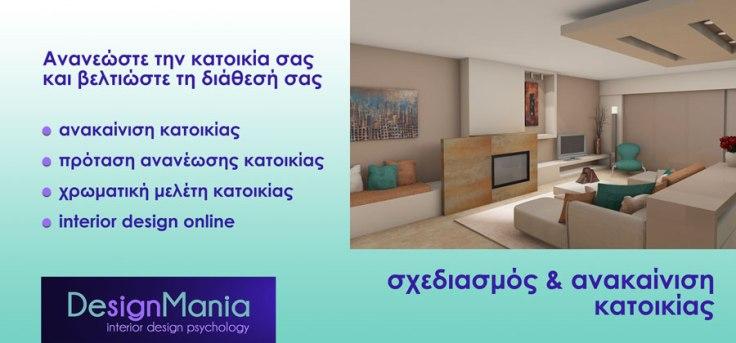 σχεδιασμός-κατοικίας-banner