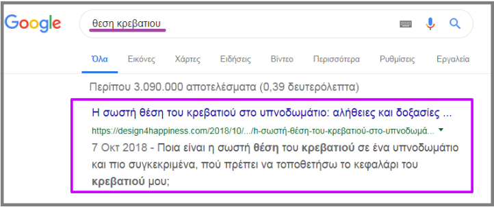 θεση κρεβατιου Αναζήτηση Google