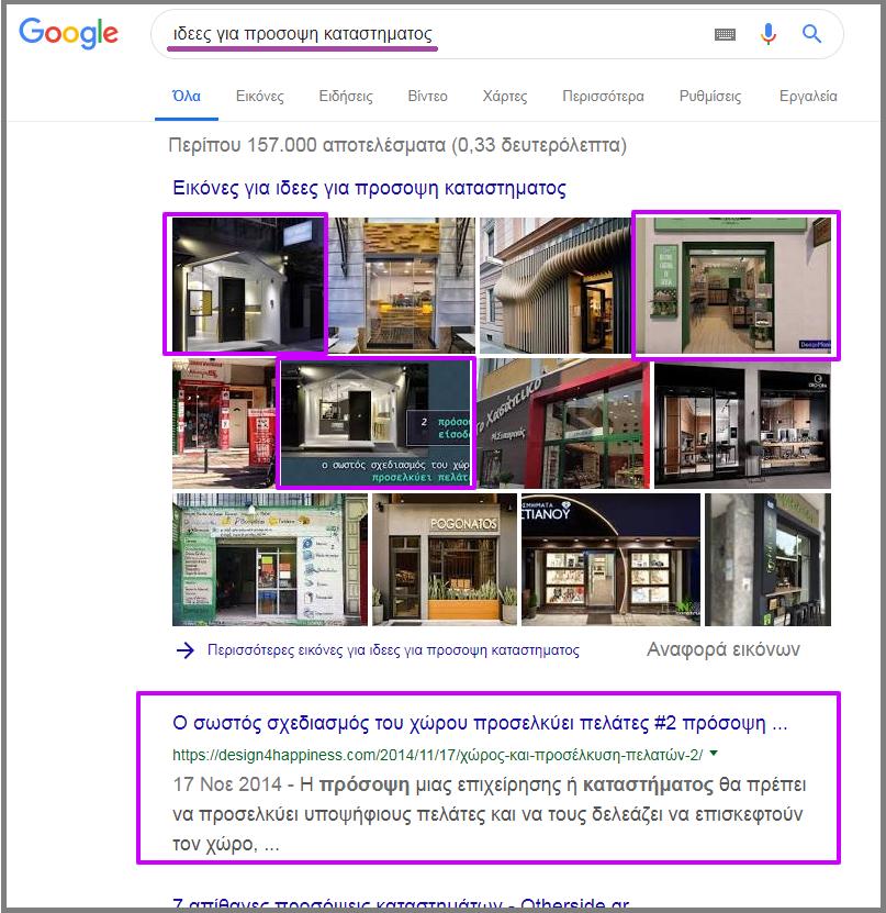 ιδεες για προσοψη καταστηματος   Αναζήτηση Google.png