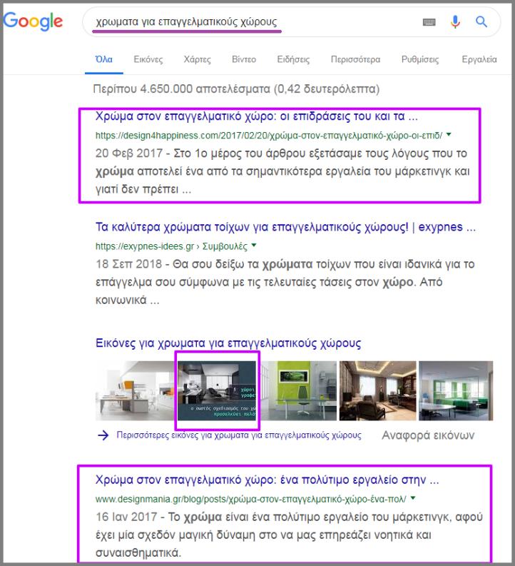 χρωματα για επαγγελματικούς χώρους Αναζήτηση Google