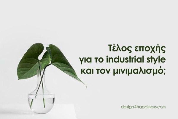 Τέλος εποχής για το industrial style και τον μινιμαλισμό;