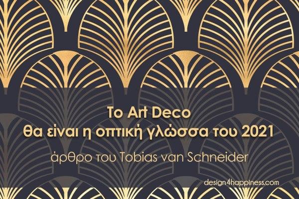 Το Art Deco θα είναι η οπτική γλώσσα του 2021